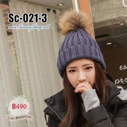 [พร้อมส่ง] [Sc-021-3] หมวกไหมพรมหญิงสีน้ำเงินอ่อน ผ้าไหมพรมถักหนามีจุกขนปุย