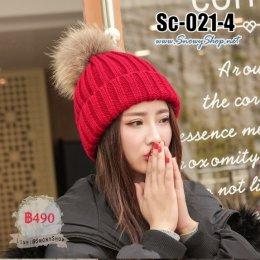 [พร้อมส่ง] [Sc-021-4] หมวกไหมพรมหญิงสีแดง ผ้าไหมพรมถักหนามีจุกขนปุย