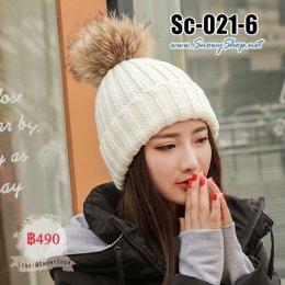 [พร้อมส่ง] [Sc-021-6] หมวกไหมพรมหญิงสีขาว ผ้าไหมพรมถักหนามีจุกขนปุย