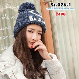 [พร้อมส่ง] [Sc-026-1]  หมวกไหมพรมถักสีน้ำเงิน ลาย Be Smile มีจุกปุยที่หมวกค่ะ