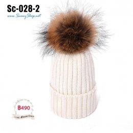 [พร้อมส่ง] [Sc-028-2] หมวกไหมพรมหญิงสีขาว ผ้าไหมพรมถักหนามีจุกขนปุย