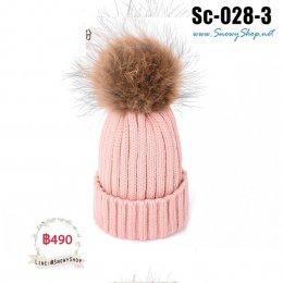 [พร้อมส่ง] [Sc-028-3] หมวกไหมพรมหญิงสีชมพู ผ้าไหมพรมถักหนามีจุกขนปุย