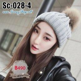 [พร้อมส่ง] [Sc-028-4] หมวกไหมพรมหญิงสีเทา ผ้าไหมพรมถักหนามีจุกขนปุย