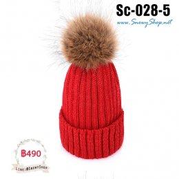[พร้อมส่ง] [Sc-028-5] หมวกไหมพรมหญิงสีแดง ผ้าไหมพรมถักหนามีจุกขนปุย