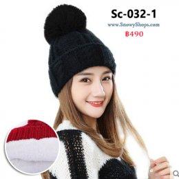[พร้อมส่ง] [Sc-032-1] หมวกไหมพรมมีจุกสีดำ มีลายถักไหมพรมสวย พร้อมซับขนด้านในสีขาว