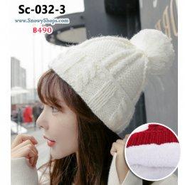 [พร้อมส่ง] [Sc-032-3] หมวกไหมพรมมีจุกสีขาว มีลายถักไหมพรมสวย พร้อมซับขนด้านในสีขาว