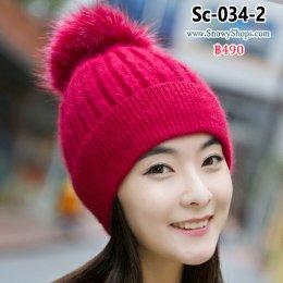 [พร้อมส่ง] [Sc-034-2] หมวกไหมพรมสีแดงสด ไหมพรมผสมขนกระต่าย มีจุกปุยน่ารัก พร้อมซับขนด้านใน