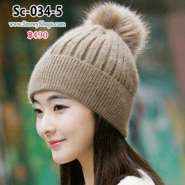 [พร้อมส่ง] [Sc-034-5] หมวกไหมพรมสีน้ำตาล ไหมพรมผสมขนกระต่าย มีจุกปุยน่ารัก พร้อมซับขนด้านใน