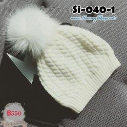 [*พร้อมส่ง] [Si-040-1] หมวกไหมพรมสีขาว