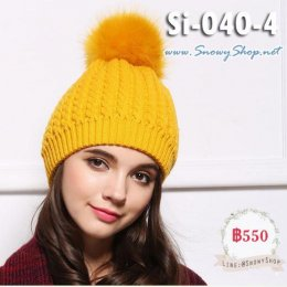 [*พร้อมส่ง] [Si-040-4] หมวกไหมพรมสีเหลือง
