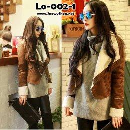 [*พร้อมส่ง M,L] Lo-002-1 เสื้อโค้ทสีน้ำตาล โค้ทผ้าหนังกลับ ซับขนกันหนาวด้านใน ผ้านิ่มใส่แล้วเท่ห์มากๆ