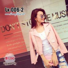 [พร้อมส่ง S,M,L,XL] [Lx-006-2] เสื้อแจ๊คเก็ตหนังสีชมพู ปกสวย ซิปหน้า มีเข็มขัดที่เอว