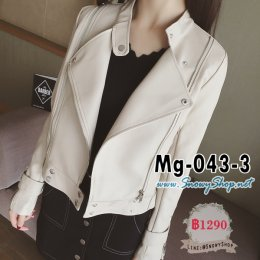 [พร้อมส่ง S,M,XL] [Mg-043-3] เสื้อแจ๊คเก็ตหนังสีครีมแขนยาว สไตล์เก๋ ใส่กันหนาวได้ค่ะ
