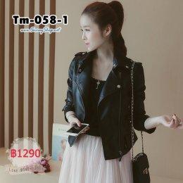 [พร้อมส่ง S,M,L,XL] [Tm-058-1] เสื้อแจ๊คเก็ตหนังสีดำ คอปกสวย เนื้อผ้าหนังนิ่มอย่างดีค่ะ