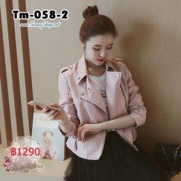 [พร้อมส่ง S] [Tm-058-2] เสื้อแจ๊คเก็ตหนังสีชมพู คอปกสวย เนื้อผ้าหนังนิ่มอย่างดีค่ะ