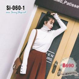 [พร้อมส่ง] [Si-060-1] เสื้อไหมพรมคอเต่า ผ้าไม่หนามา แขนยาว ใส่สบาย