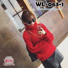 [*พร้อมส่ง F] [WL-063-1] เสื้อไหมพรมคอเต่าสีแดง ไหมพรมถักหนา แขนยาว