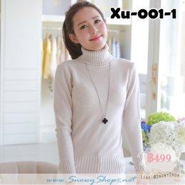 [พร้อมส่ง F] [Xu-001-1] เสื้อไหมพรมคอเต่าสีครีม ผ้าไหมพรมหนานุ่มแขนยาว ปลายเสื้อจั๊ม ใส่กันหนาวสบาย