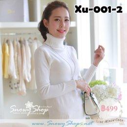 [พร้อมส่ง F] [Xu-001-2] เสื้อไหมพรมคอเต่าสีขาว ผ้าไหมพรมหนานุ่มแขนยาว ปลายเสื้อจั๊ม ใส่กันหนาวสบาย