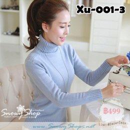 [พร้อมส่ง F] [Xu-001-3] เสื้อไหมพรมคอเต่าสีฟ้า ผ้าไหมพรมหนานุ่มแขนยาว ปลายเสื้อจั๊ม ใส่กันหนาวสบาย