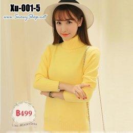 [พร้อมส่ง F] [Xu-001-5] เสื้อไหมพรมคอเต่าสีเหลือง ผ้าไหมพรมหนานุ่มแขนยาว ปลายเสื้อจั๊ม ใส่กันหนาวสบาย