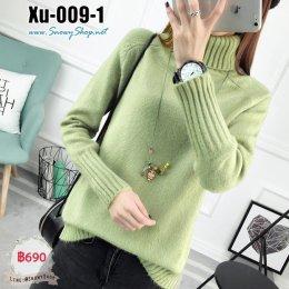 [พร้อมส่ง F] [Xu-009-1] เสื้อไหมพรมคอเต่าสีเขียว ผ้าวูลหนานุ่ม ใส่กันหนาวดีมากๆ