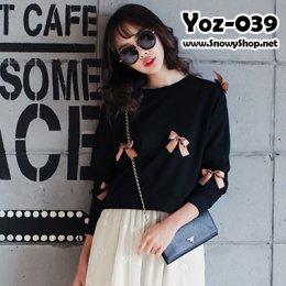 [พร้อมส่ง F] [Yoz-039] Yozi Style เสื้อสีดำแขนยาว แต่งโบว์เล็กๆน่ารักมากๆ