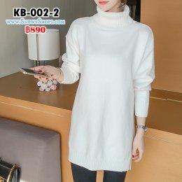 [พร้อมส่ง M,XL] [KB-002-2] เดรสไหมพรมสีขาวคอเต่า ผ้าหนานุ่ม ปลายผ่าสองข้างใส่กันหนาวค่ะ
