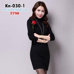 [พร้อมส่ง M,3XL] [Kn-030-1] เดรสไหมพรมสั้นสีดำ คอสูง ผ้าหนานุ่ม ลายผ้าสวยเข้ารูปตามตัว