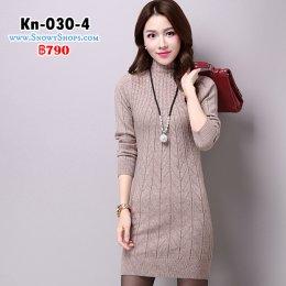 [พร้อมส่ง M,3XL] [Kn-030-4] เดรสไหมพรมสั้นสีครีม คอสูง ผ้าหนานุ่ม ลายผ้าสวยเข้ารูปตามตัว