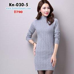[พร้อมส่ง M,3XL] [Kn-030-5] เดรสไหมพรมสั้นสีเทา  คอสูง ผ้าหนานุ่ม ลายผ้าสวยเข้ารูปตามตัว