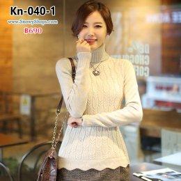 [พร้อมส่ง] [Kn-040-1] เสื้อไหมพรมคอเต่าสีครีม ผ้าถักลายสวย รุ่นนี้ผ้าหนาและนุ่มมาก