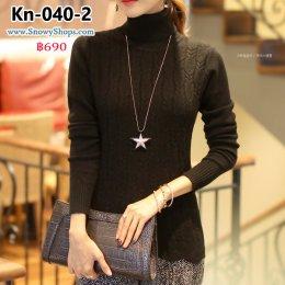 [พร้อมส่ง F] [Kn-040-2] เสื้อไหมพรมคอเต่าสีดำ ผ้าถักลายสวย รุ่นนี้ผ้าหนาและนุ่มมาก