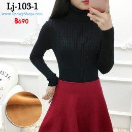 [พร้อมส่ง S,M,L,XL,2XL] [LJ-103-1] เสื้อไหมพรมลองจอนแบบคอเต่าสีดำ  ด้านในซับขนวูลกันหนาว แขนยาว ใส่ติดลบได้ค่ะ