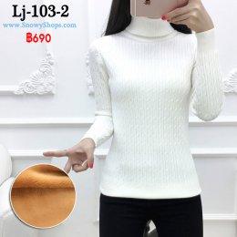 [พร้อมส่ง S,M,L,XL,2XL] [LJ-103-2] เสื้อไหมพรมลองจอนแบบคอเต่าสีขาว  ด้านในซับขนวูลกันหนาว แขนยาว ใส่ติดลบได้ค่ะ