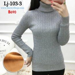 [พร้อมส่ง S,L,XL,2XL] [LJ-103-3] เสื้อไหมพรมลองจอนแบบคอเต่าสีเทาเข้ม  ด้านในซับขนวูลกันหนาว แขนยาว ใส่ติดลบได้ค่ะ