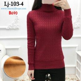 [พร้อมส่ง S,M,L,XL,2XL] [LJ-103-4] เสื้อไหมพรมลองจอนแบบคอเต่าสีแดง  ด้านในซับขนวูลกันหนาว แขนยาว ใส่ติดลบได้ค่ะ