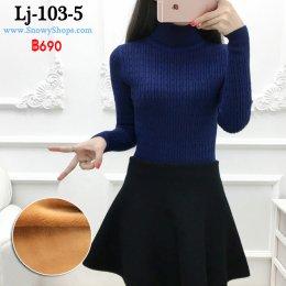 [พร้อมส่ง S,M,L,XL,2XL] [LJ-103-5] เสื้อไหมพรมลองจอนแบบคอเต่าสีน้ำเงิน  ด้านในซับขนวูลกันหนาว แขนยาว ใส่ติดลบได้ค่ะ