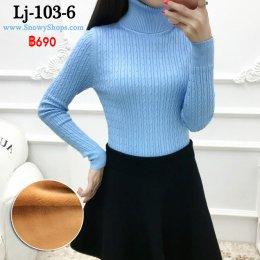 [พร้อมส่ง S,M,L,XL,2XL] [LJ-103-6] เสื้อไหมพรมลองจอนแบบคอเต่าสีฟ้า  ด้านในซับขนวูลกันหนาว แขนยาว ใส่ติดลบได้ค่ะ