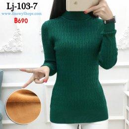 [พร้อมส่ง S,M,L,XL,2XL ] [LJ-103-7] เสื้อไหมพรมลองจอนแบบคอเต่าสีเขียว  ด้านในซับขนวูลกันหนาว แขนยาว ใส่ติดลบได้ค่ะ