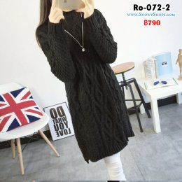 [พร้อมส่ง F] [Ro-072-2]  เดรสไหมพรมยาวผ้าถักลายหนาสีดำ ไหมพรมคอสูง เสื้อยาวเหนือเข่า