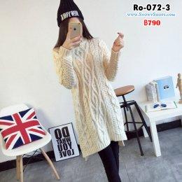 [พร้อมส่ง F] [Ro-072-3]  เดรสไหมพรมยาวผ้าถักลายหนาสีขาว ไหมพรมคอสูง เสื้อยาวเหนือเข่า
