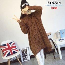 [พร้อมส่ง F] [Ro-072-4]  เดรสไหมพรมยาวผ้าถักลายหนาสีน้ำตาล ไหมพรมคอสูง เสื้อยาวเหนือเข่า