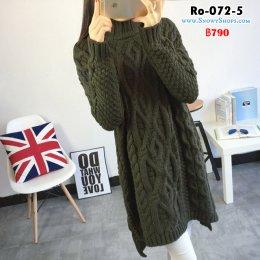 [พร้อมส่ง] [Ro-072-5]  เดรสไหมพรมยาวผ้าถักลายหนาสีเขียว ไหมพรมคอสูง เสื้อยาวเหนือเข่า