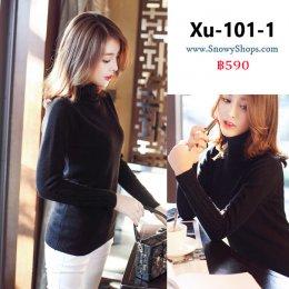 [พร้อมส่ง] [Knit] [Xu-101-1] เสื้อไหมพรมคอเต่าสีดำ คอเต่าถักลายไหมพรม และปลายแขนด้วย ผ้าหนาเนื้อนุ่ม ใส่กันหนาวอย่างดีคะ