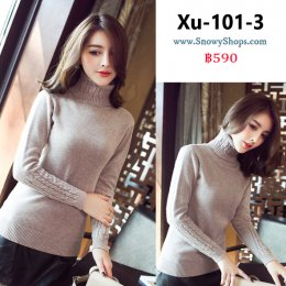 [พร้อมส่ง] [Knit] [Xu-101-3] เสื้อไหมพรมคอเต่าสีครีม คอเต่าถักลายไหมพรม และปลายแขนด้วย ผ้าหนาเนื้อนุ่ม ใส่กันหนาวอย่างดีคะ