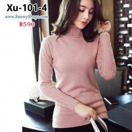[พร้อมส่ง] [Knit] [Xu-101-4] เสื้อไหมพรมคอเต่าสีชมพู คอเต่าถักลายไหมพรม และปลายแขนด้วย ผ้าหนาเนื้อนุ่ม ใส่กันหนาวอย่างดีคะ