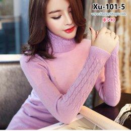 [พร้อมส่ง] [Knit] [Xu-101-5] เสื้อไหมพรมคอเต่าสีม่วง คอเต่าถักลายไหมพรม และปลายแขนด้วย ผ้าหนาเนื้อนุ่ม ใส่กันหนาวอย่างดีคะ