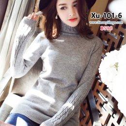 [พร้อมส่ง] [Knit] [Xu-101-6] เสื้อไหมพรมคอเต่าสีเทา คอเต่าถักลายไหมพรม และปลายแขนด้วย ผ้าหนาเนื้อนุ่ม ใส่กันหนาวอย่างดีคะ