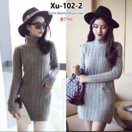 [พร้อมส่ง] [Knit] [Xu-102-2] เดรสไหมพรมสีเทา คอสูง ผ้าถักลายไหมพรมสวย มีกระเป๋าหน้าสองข้าง ผ้าหนานุ่มยืดตามตัวคะ